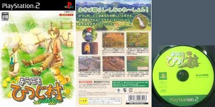Youkoso Hitsuji-Mura (J) - Download ISO ROM (PS2) | EmuGun.Com