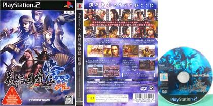 Yoshitsune Eiyuuden Shura: The Story of Hero Yoshitsune Shura (J) - Download ISO ROM (PS2) | EmuGun.Com
