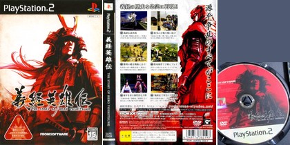 Yoshitsune Eiyuuden: The Story of Hero Yoshitsune (J) - Download ISO ROM (PS2)   EmuGun.Com