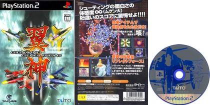 Yokushin: Giga Wing Generations (J) - Download ISO ROM (PS2) | EmuGun.Com