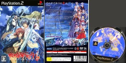 Yatohime Zankikou - Ken no Maki (J) - Download ISO ROM (PS2) | EmuGun.Com