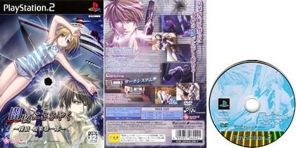 Yamiyo ni Sasayaku: Meitantei Kyouichirou Sagara (J) - Download ISO ROM (PS2) | EmuGun.Com