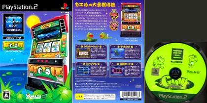 Yamasa Digi World SP: Giant Pulsar (J) - Download ISO ROM (PS2) | EmuGun.Com