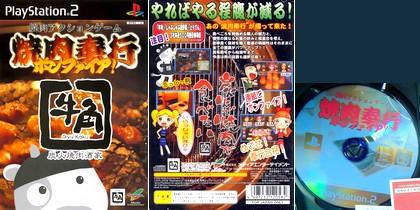 Yakiniku Bugyou Bonfire! (J) - Download ISO ROM (PS2) | EmuGun.Com