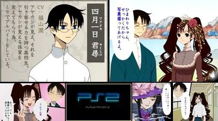 xxxHolic: Watanuki no Izayoi Souwa (J) - Download ISO ROM (PS2) | EmuGun.Com