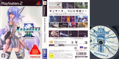 Xenosaga Episode III: Zarathustra wa Kaku Katariki (J) - Download ISO ROM (PS2) | EmuGun.Com