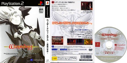 Wizardry X: Zensen no Gakufu (J) - Download ISO ROM (PS2)