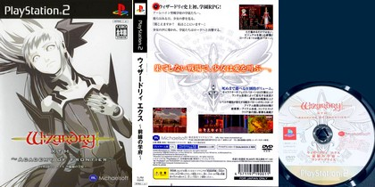 Wizardry Xth: Academy of Frontier (J) - Download ISO ROM (PS2)