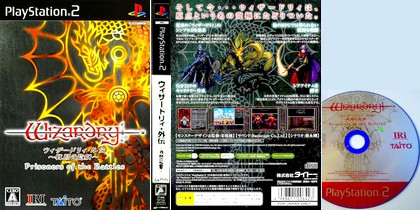 Wizardry: Prisoners of the Battles (J) - Download ISO ROM (PS2)