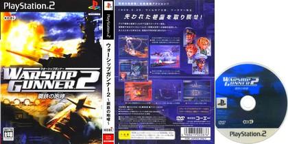 Warship Gunner 2: Kurogane no Houkou (J) - Download ISO