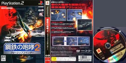 Warship Commander 2: Kurogane no Houkou (J) - Download ISO