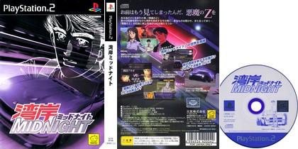 Wangan Midnight (J) - Download ISO ROM (PS2)