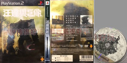 Wang Da Yu Ju Xiang (Chinese Zh) - Download ISO ROM (PS2)