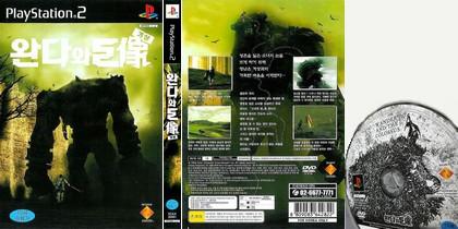 Wandawa Geosang (Korean) - Download ISO ROM (PS2)