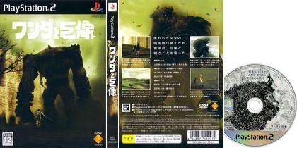 Wander to Kyozou (Japan Korea China) - Download ISO ROM (PS2)