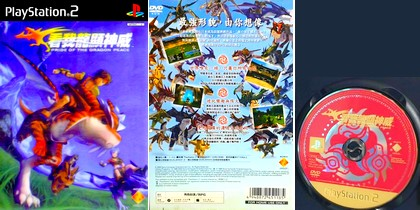 Waga Ryuu o Miyo: Pride of the Dragon Peace (Chinese Zh China) - Download ISO