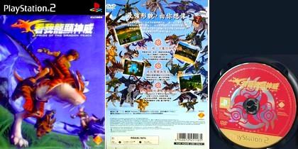Kan Wo Long Xian Shen Wei (Asia China) - Download ISO ROM (PS2)