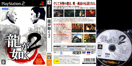 Ryu ga Gotoku 2 (J) - Download ISO ROM (PS2)