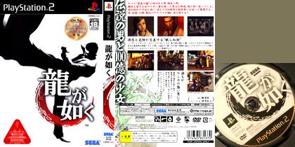 Ryuu ga Gotoku (J) - Download ISO ROM (PS2)